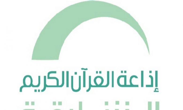 إذاعة القرآن الكريم مسابقة لأفضل فيديو مصور لتلاوة القرآن