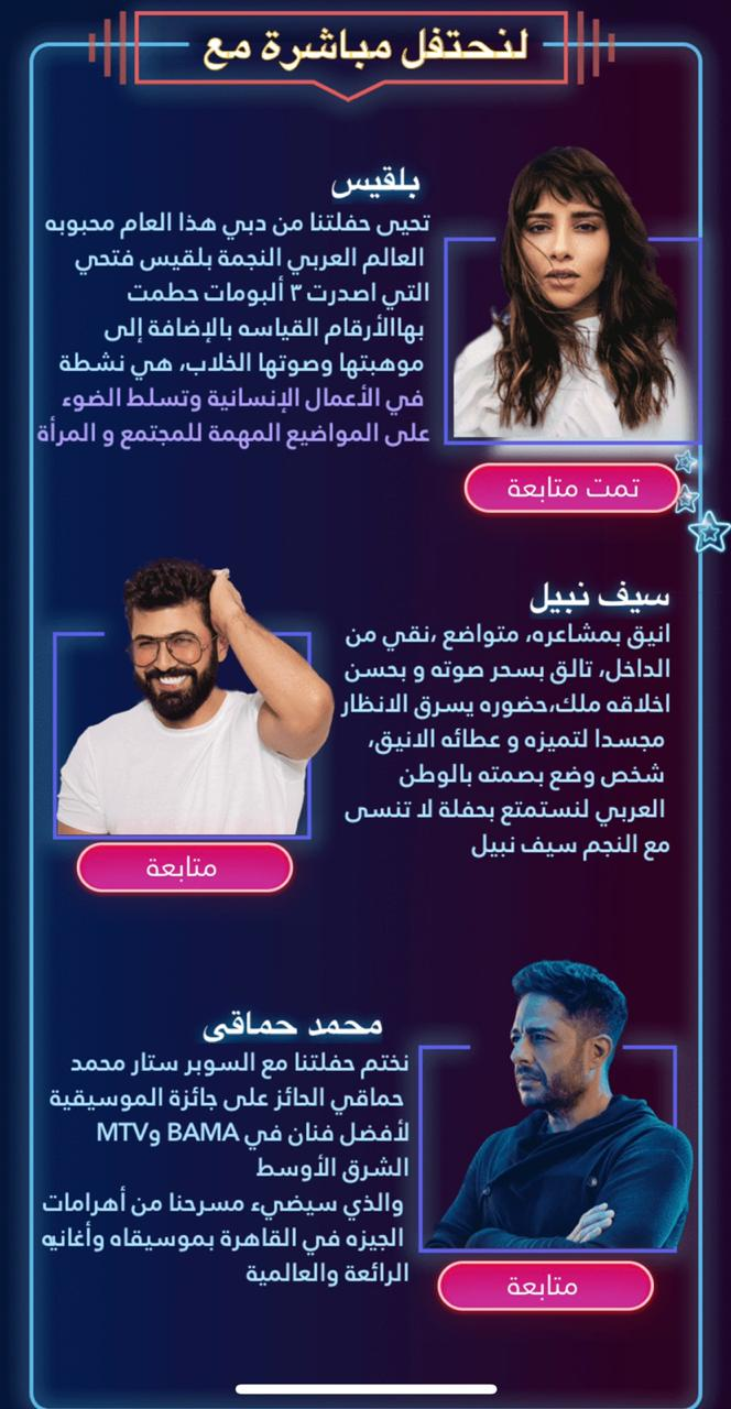 محمد حماقي وبلقيس وسيف نبيل