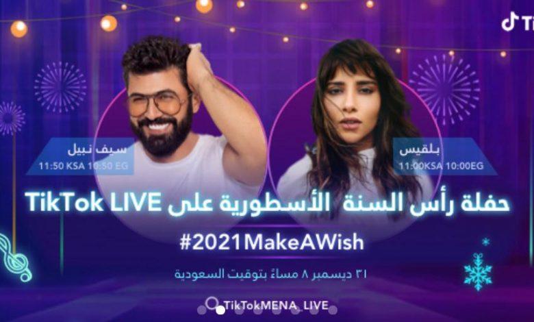 حفل النجوم محمد حماقي وبلقيس وسيف نبيل خلال رأس السنة 2021