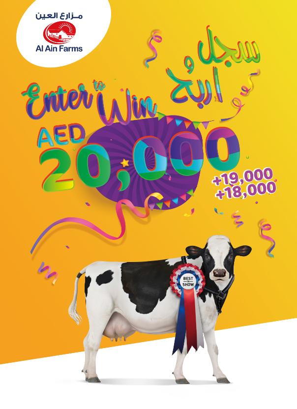 مسابقة حلب الأبقار