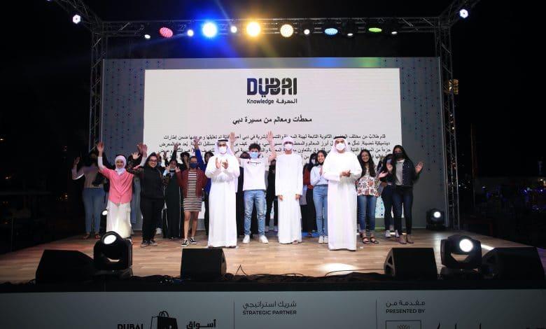 معرض معالم دبي