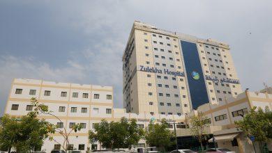 مستشفى زليخة تطلق خدمة زليخة للرعاية الصحية المنزلية في الإمارات