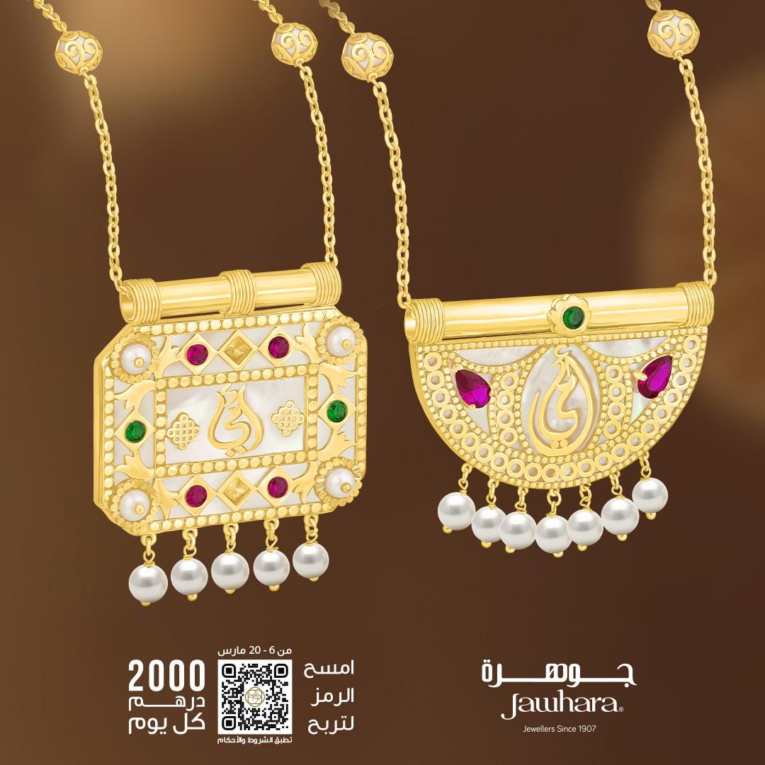 مجوهرات جوهرة