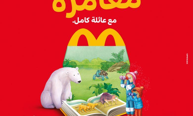 ماكدونالدز الإمارات تطلق برنامج هابي ميل ريدرز لتشجيع الأطفال على القراءة