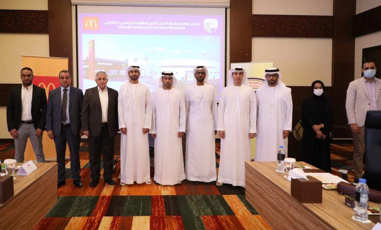 McDonalds Al Dafrah Partnership 1